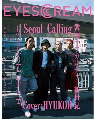 Eyescream Magazine 2017.09